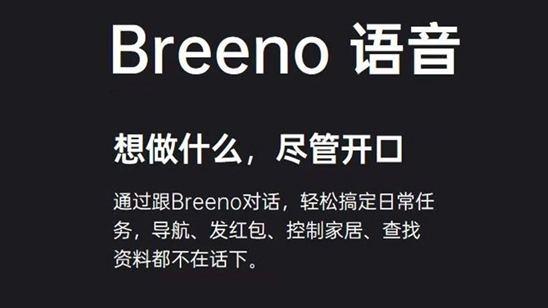 短路径、多渠道、低成本,Breeno语音为开发者创新内容分发