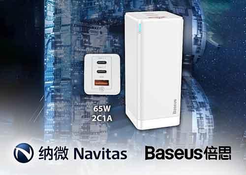 Navitas联合Baseus倍思推出世界上最小的65W-2C1A 3口充电器