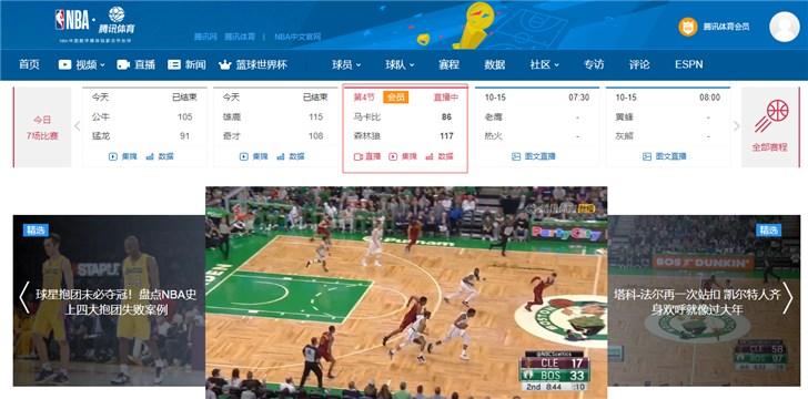 腾讯体育NBA直播恢复了?腾讯体育NBA直播季前赛