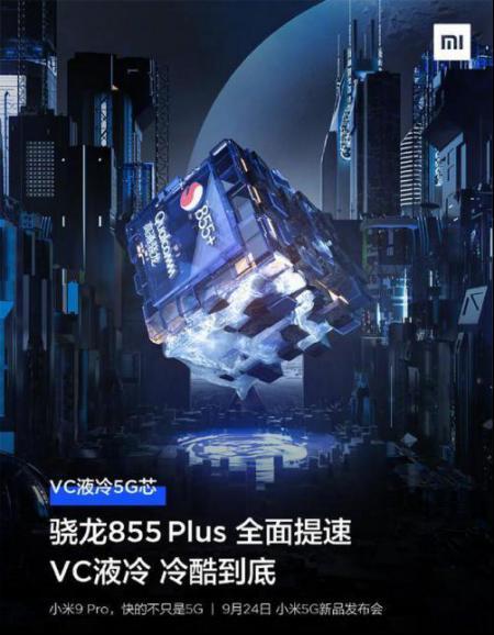 小米MIX Alpha首发1亿像素传感器?