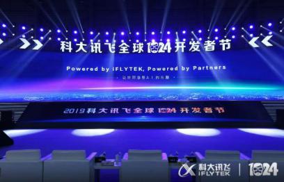 科大讯飞助力智能家居产业发展