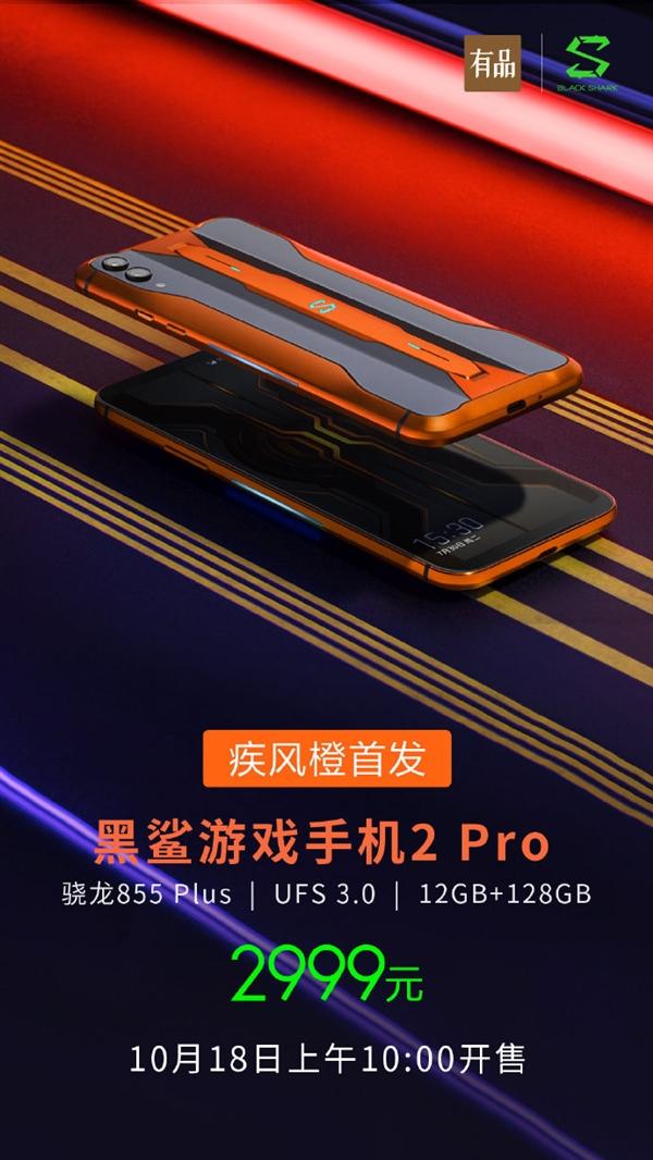 游戏爱好者福利:黑鲨游戏手机2 Pro疾风橙即将开卖