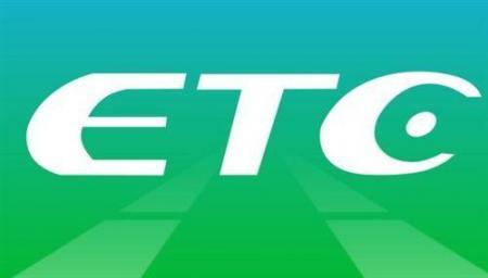 商丘建行推广ETC
