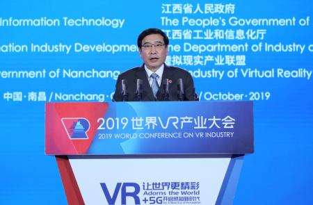 工信部部长苗圩:三举措推动虚拟现实产业实现高质量发展