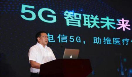中国电信5G赋能智慧医疗