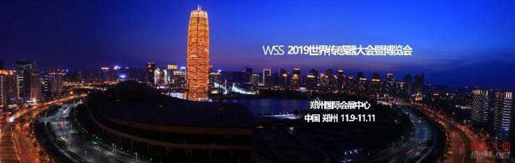感知世界 智赢未来――世界传感器大会暨博览会将于11月在郑州举办!