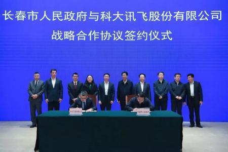 科大讯飞与长春市达成合作,将用AI深耕东北亚工业智能化