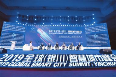 2019全球(银川)智慧城市峰会在宁夏正式举行