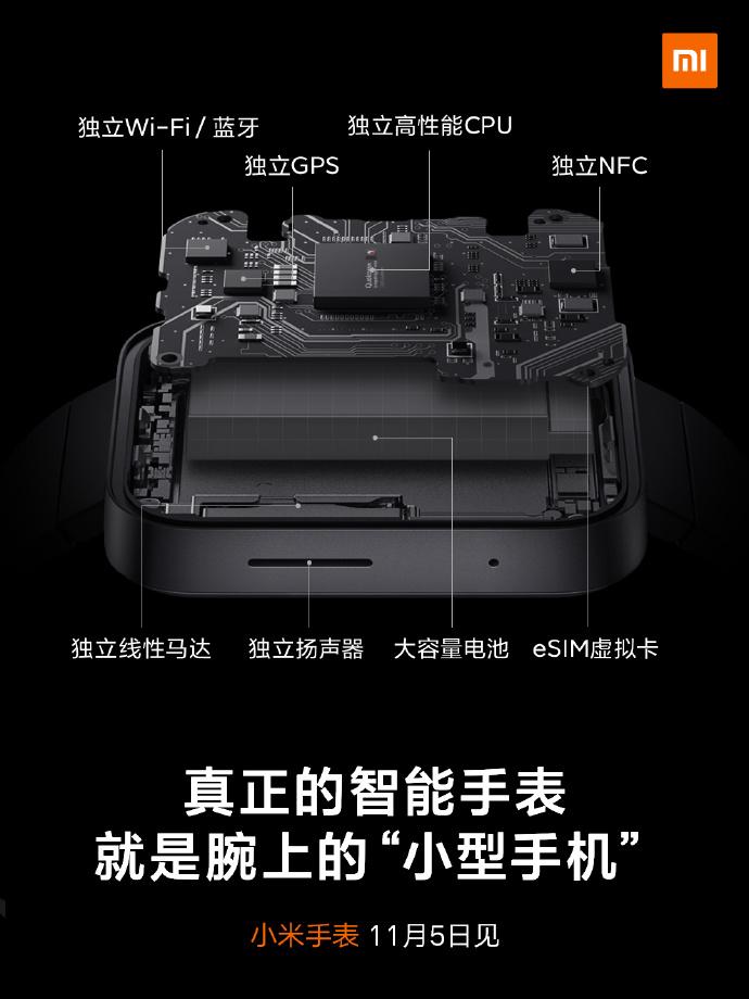 官方曝光:小米手表将支持eSIM卡与独立NFC,配备扬声器