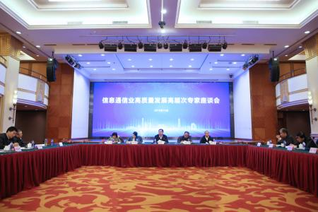如何推动信息通信业高质量发展?工信部副部长陈肇雄提出五点建议