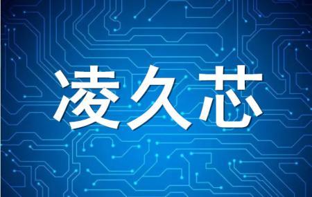 """突破!我国科研人员基于国产""""凌久芯""""成功研发5款显卡"""