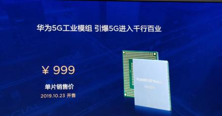 华为推出全球首款商用的5G工业模组-5