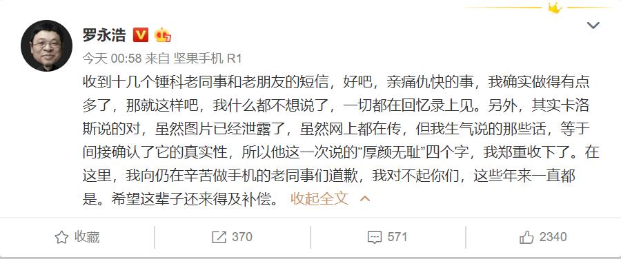 罗永浩向老同事道歉是怎么回事?为什么罗永浩向老同事道歉?