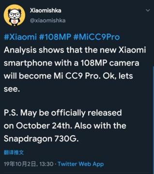搭载1亿像素传感器的小米手机于10月24日发布?