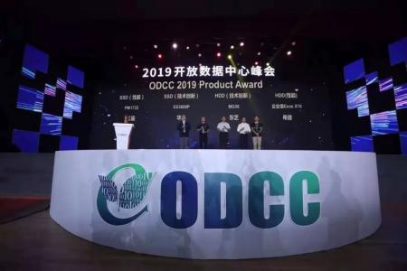 2019 ODCC | 东芝荣膺最佳技术创新奖