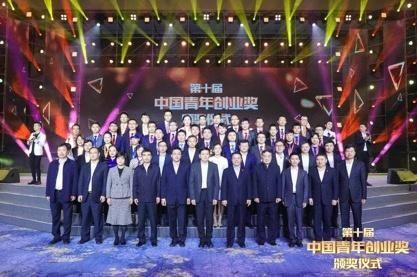 """20名创业青年优秀代表获颁""""中国青年创业奖""""(附名单)"""
