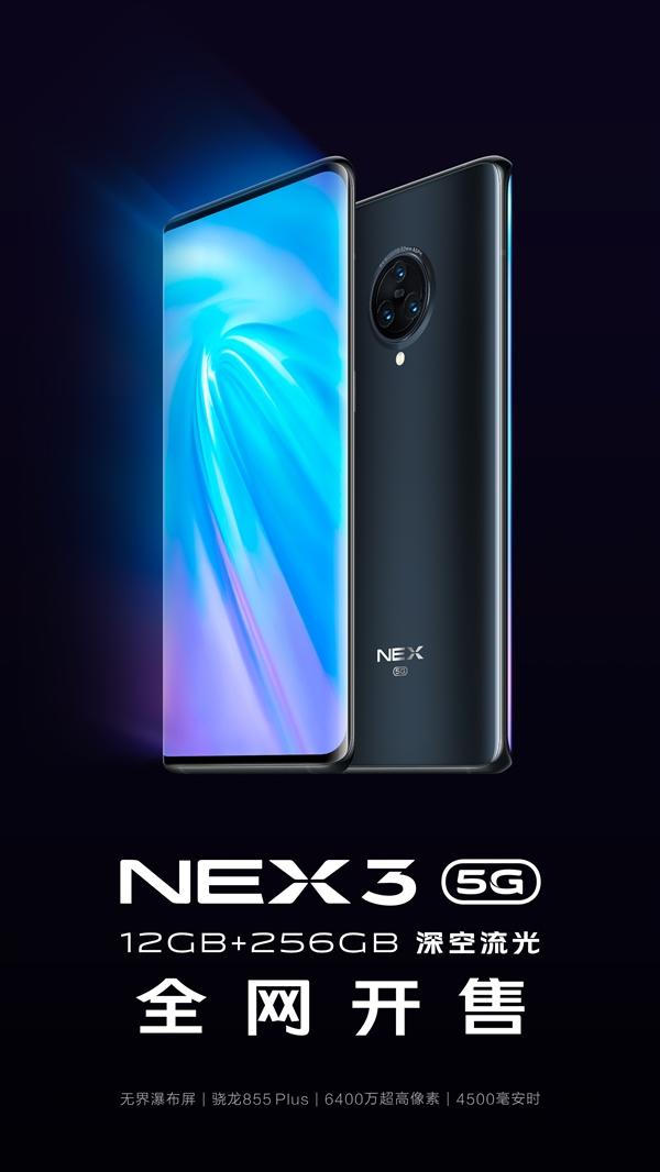 10月1日消息,vivo NEX 3 5G 12GB+256GB版本正式开售!!