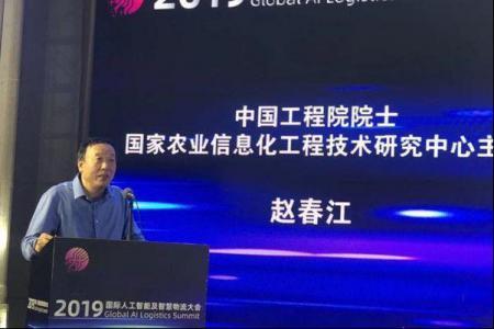 2019国际人工智能及智慧物流大会正式举行
