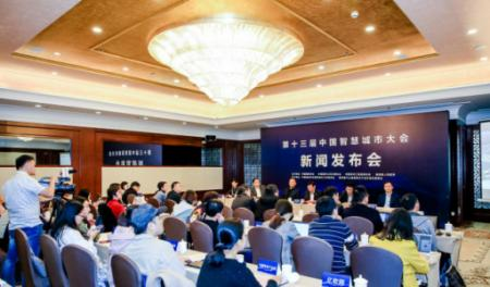第十三届中国智慧城市大会将在浙江举行