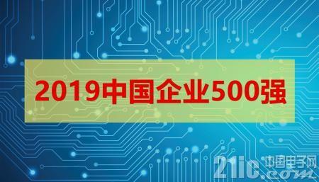 2019中国企业500强报告发布,1家半导体企业新进榜单