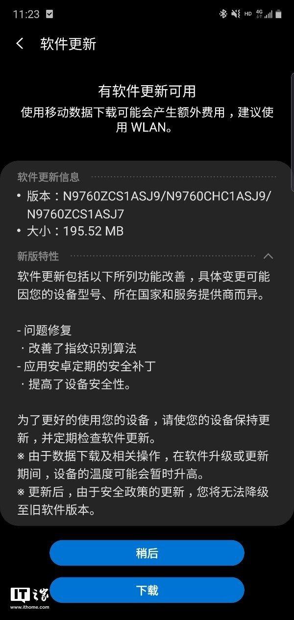 三星Note10推送安卓固件更新:问题修复+改善指纹识别算法