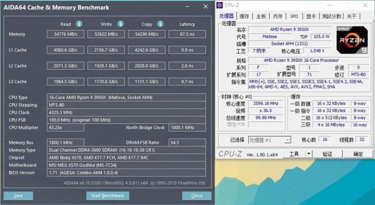 锐龙9 3950X内存性能测评
