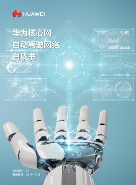 华为发布5G核心网自动驾驶网络白皮书