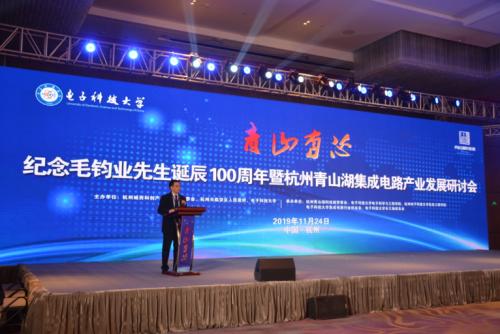 2019青山湖集成电路产业发展研讨会在杭州举行