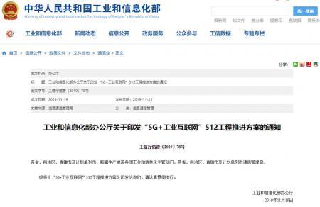 """新目标!工信部印发""""5G+工业互联网""""推进方案"""