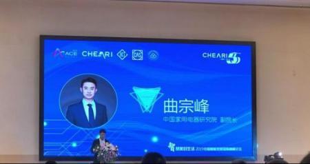 2019中国智能家居国际高峰论坛正式召开