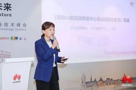 华为发布《面向5G的边缘数据中心基础设施白皮书》
