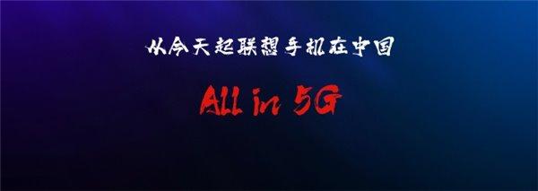 联想:All in 5G手机,4G手机半年内清仓