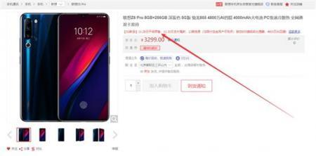 �想Z6 Pro 5G京�|�A售:6.39英寸水滴屏+���855