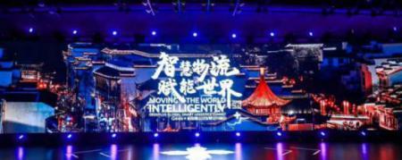 极智嘉举办全球智慧物流峰会
