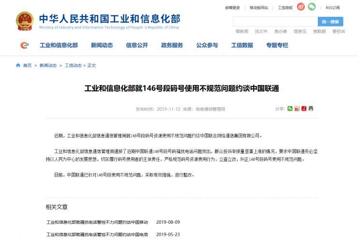 中国联通被约谈:被曝146号段或用来薅电商羊毛
