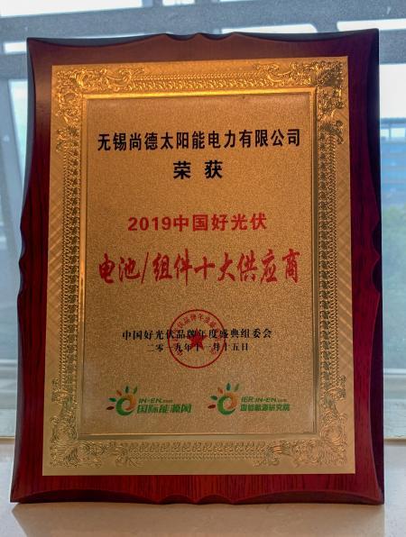 """这家供应商蝉联""""2019中国好光伏""""奖项,有何过人之处?"""