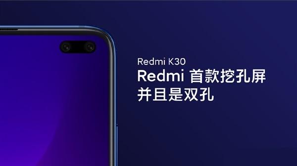 Redmi K30最新消息!!