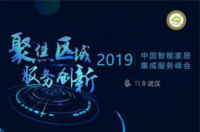 中国智能家居集成服务峰会即将到来