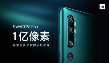 CC9 Pro成为小米首款配有一亿像素传感器的手机