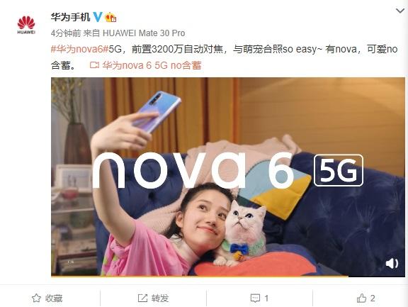 华为nova 6 官方曝光:4000mAh电池+40W超级快充