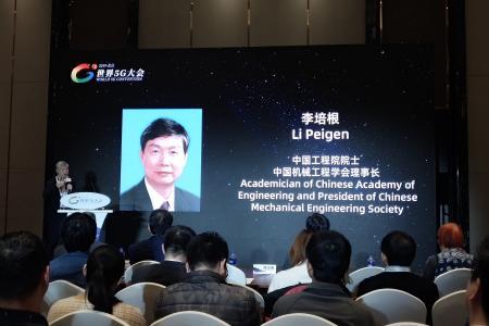 中国工程院院士李培根:5G为智能制造打开新思路