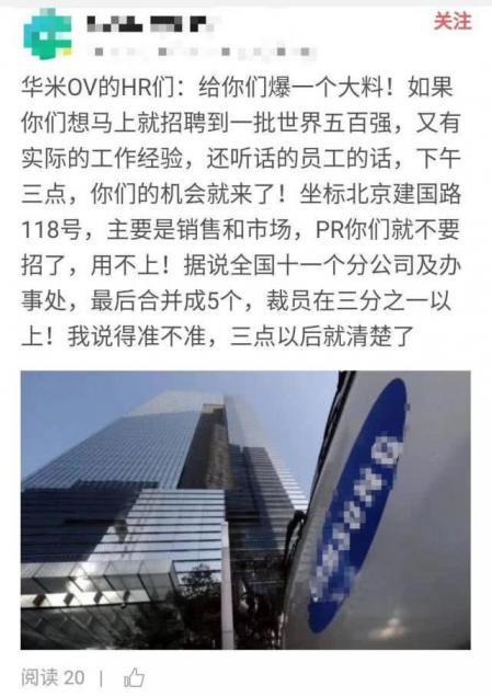 三星中国启动裁员怎么回事?三星中国启动裁员涉及哪些岗位?