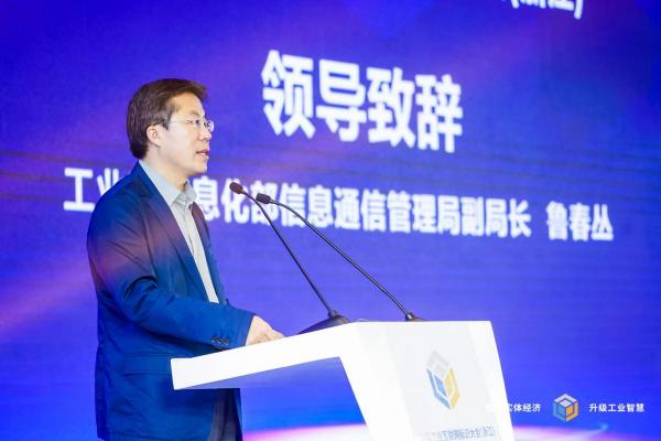 中国工业互联网标识大会(浙江)在台州圆满举办