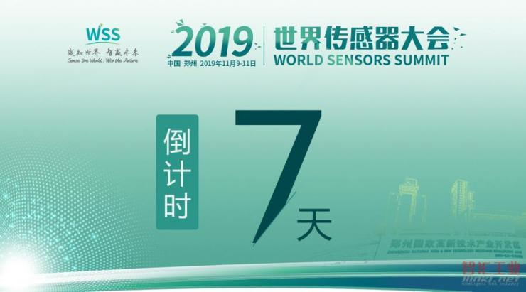真重磅,强实料!数字表述2019世界传感器大会(WSS2019),十大看点引爆中部地区传感谷!