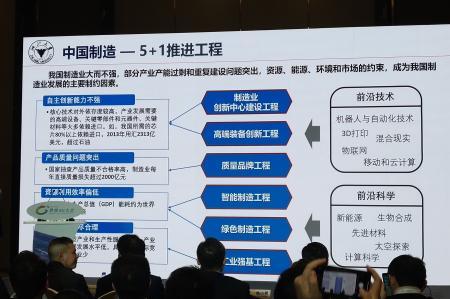 中国工程院院士杨华勇2