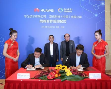 强强联合!亚信科技与华为公司签署鲲鹏生态战略合作协议