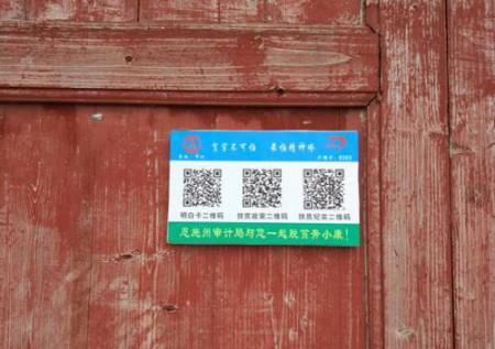 东兴镇为每一户贫困户制定专属二维码?