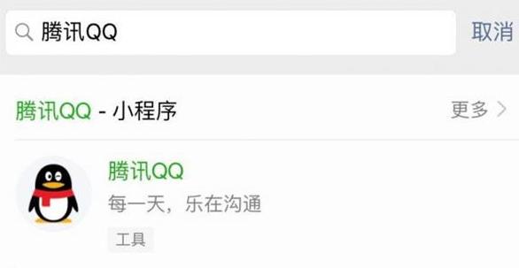 微信推出QQ小程序,网友:鸡肋,不要搞俄罗斯套娃