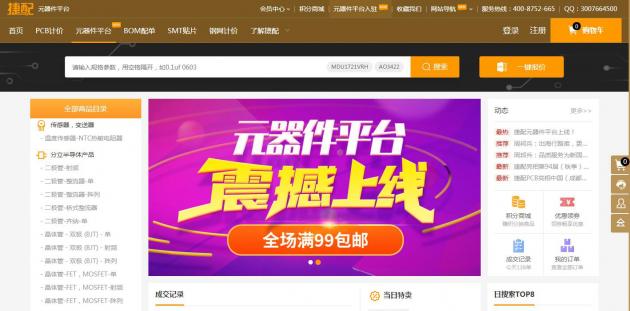 捷配元器件平台正式上线助力中国新制造