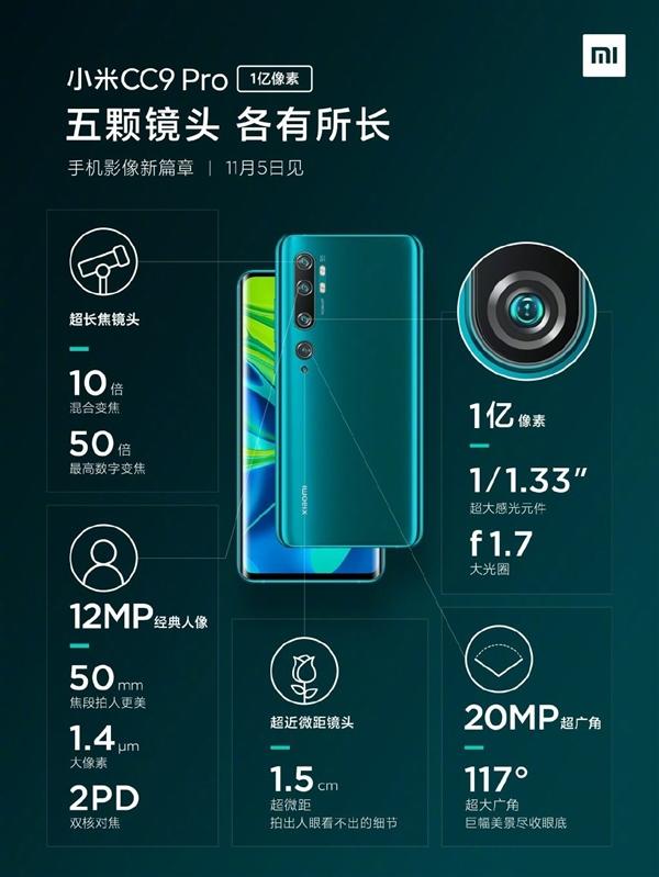 小米CC9 Pro,静待明日发布